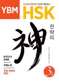 HSK 전략의 신 3급(YBM)