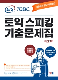 ETS 토익스피킹(토스) 기출문제집 최신 3회(2019)