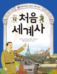 처음 세계사. 9: 전체주의와 제2차 세계 대전