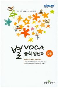 중학 영단어: 입문(2021)(별 VOCA)