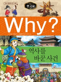 Why?  한국사: 역사를 바꾼 사건(역사학습만화 17)(양장본 HardCover)