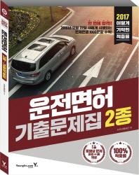 운전면허 2종 기출문제집(2017)(이기적in)