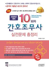 10회차 간호조무사 실전문제 총정리(2020)