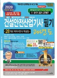 건설안전산업기사필기 과년도(2020)(개정판 23판)