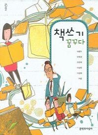 책쓰기 꿈꾸다(문지 푸른책 밝은눈 9)(반양장)