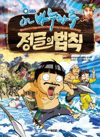 김병만의 정글의 법칙. 3: 바누아트 편(SBS)