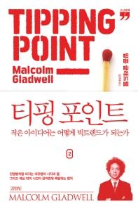 티핑 포인트. 2(큰글자책)