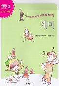 개미(내아이 영재로 키우는 창의력 개발 프로그램)(일반 3)