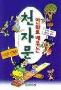 만화로 배우는 천자문:사람의 지혜편