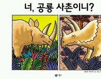 너 공룡 사촌이니(과학 그림동화 17)