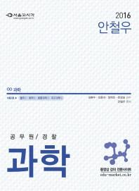 안철우 과학(공무원 경찰)(2016)