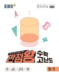 만점왕 수학 고난도 5-1(2021)