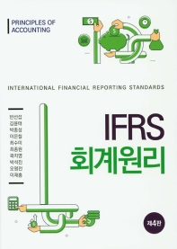 IFRS 회계원리(4판)(양장본 HardCover)