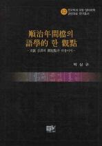 순치년간당의 어학적한 관점(한국학과 우랄 알타이학 관련자료 연구총서 12)