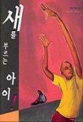 새를 부르는 아이(마루벌의 좋은 그림책 39)