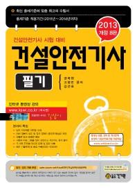 건설안전기사 필기(2013)(개정판 8판) ((창 1-4))