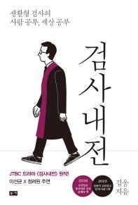 검사내전 ///10001