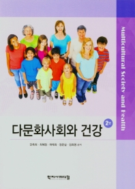 다문화사회와 건강(2판)