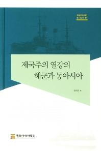 제국주의 열강의 해군과 동아시아(동북아역사재단 연구총서 81)(양장본 HardCover)