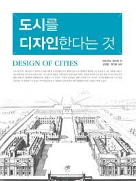 도시를 디자인한다는 것 --- 깨끗