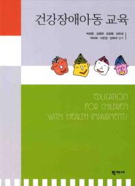 건강장애아동 교육(양장본 HardCover)