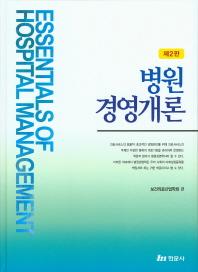 병원경영개론(2판)(양장본 HardCover)