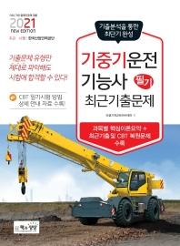 기중기운전기능사 필기 최근기출문제(2021)