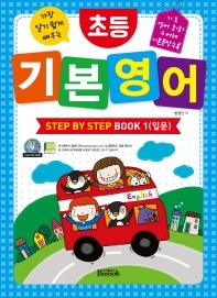 초등 기본 영어 Step by Step Book. 1(입문)(가장 알기 쉽게 배우는)