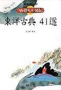 동양고전 41선(한권으로읽는)