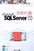 SQL SERVER 7.0(S/W포함)(전문가를위한지름길)