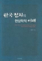한국 정치의 현상학적 이해(양장본 HardCover)