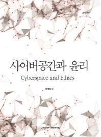 사이버공간과 윤리(개정판 3판)