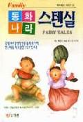동화나라 스텐실(취미세계시리즈 14)