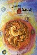잠꾸러기 불도깨비(달팽이 과학동화 3)