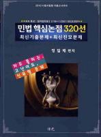 민법 핵심논점 320선(2010 사법시험및 각종고시대비)