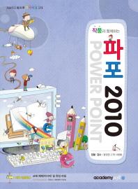 파포 2010(작품과 함께하는)