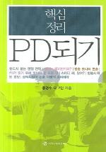 PD 되기(핵심정리)(Paperback)