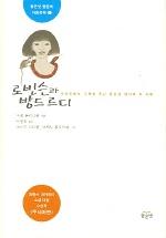 로빈슨과 방드르디(2판)(좋은벗 좋은책 아동문학 1)