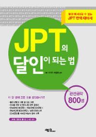 JPT의 달인이 되는 법 완전공략 800점(TAPE3개포함)