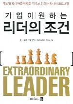 기업이 원하는 리더의 조건
