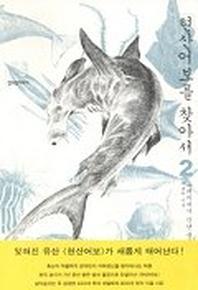 현산어보를 찾아서 2:유배지에서 만난 생물들  ((겉표지 없슴))