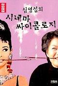 시네마 싸이콜로지 / 영화평론가 심영섭