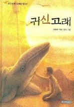 귀신고래(책가방 문고 17)(양장본 HardCover)