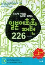 일본어 회화 패턴 226
