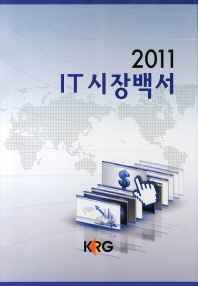 IT 시장백서(2011)(상 하)(CD1장포함)(전2권)
