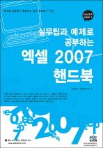 엑셀 2007 핸드북(실무팁과 예제로 배우는)(HAPPY 핸드북 시리즈 1)