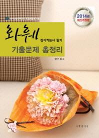 화훼장식기능사 필기 기출문제 총정리(2014)(개정판)(반양장)