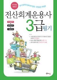 전산회계운용사 3급 필기(2013)