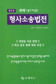 형사소송법전(판례가 풀어 해설한)(2판)