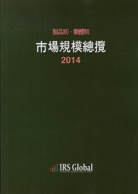 제품별 업체별 시장규모총람(2014)
